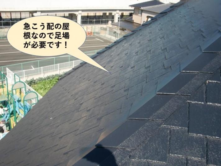 岸和田市の急こう配の屋根なので足場が必要です!