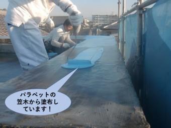 岸和田市の陸屋根のパラペットの笠木から塗布