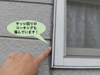 岸和田市のサッシ回りのコーキングも傷んでいます