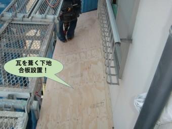 岸和田市の瓦を葺く下地合板設置