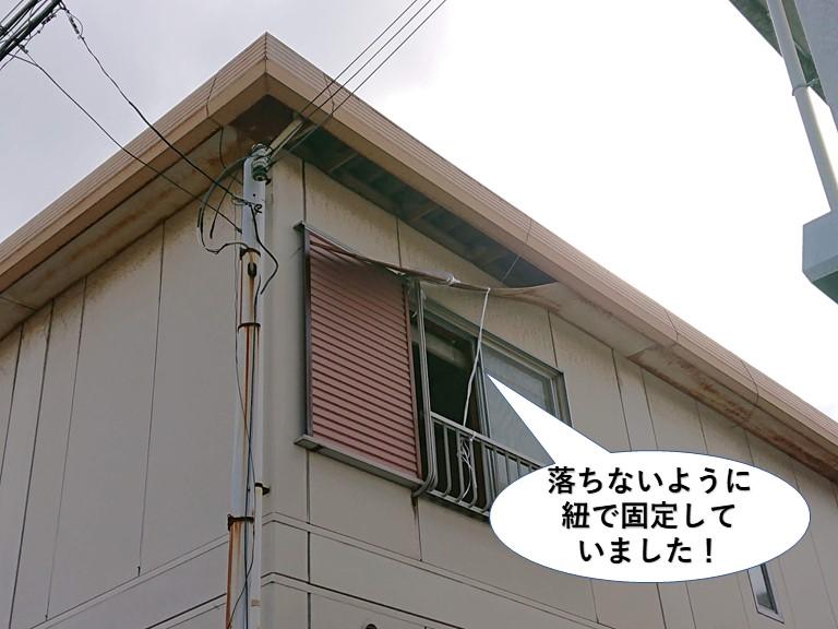 岸和田市の軒天を落ちないように紐で固定されていました
