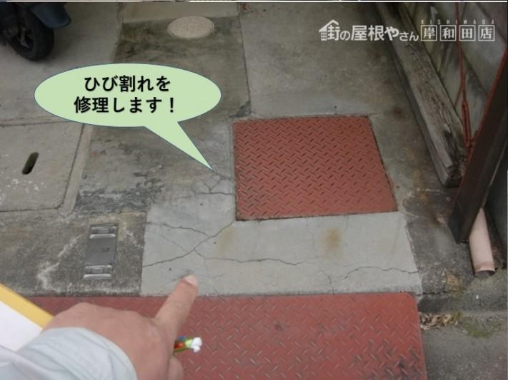 岸和田市のカーポートの土間のひび割れ修理