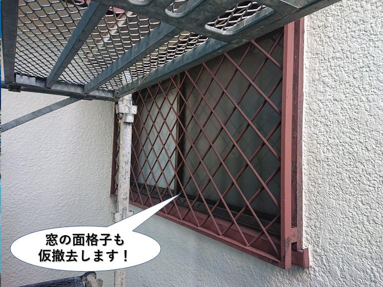 和泉市の窓の面格子も仮撤去します