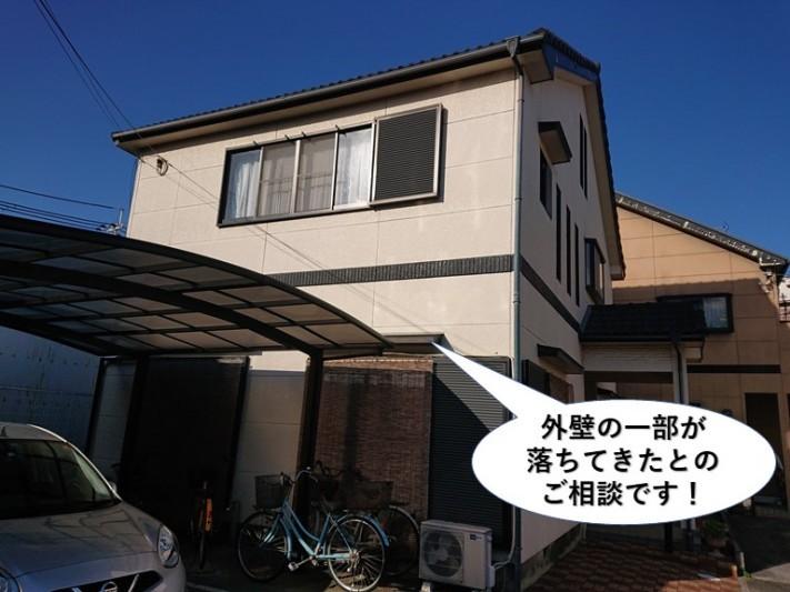 岸和田市の外壁などのご相談