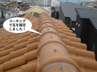 和泉市でコーキングで瓦を固定しました