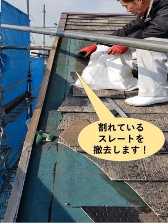 泉大津市の割れているスレートを撤去