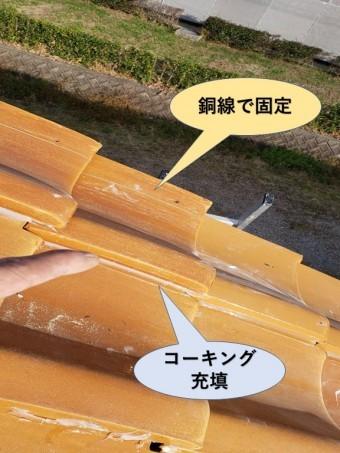 泉大津市の屋根の袖瓦固定