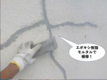 貝塚市の外壁のクラックにエポキシ樹脂モルタルで補修