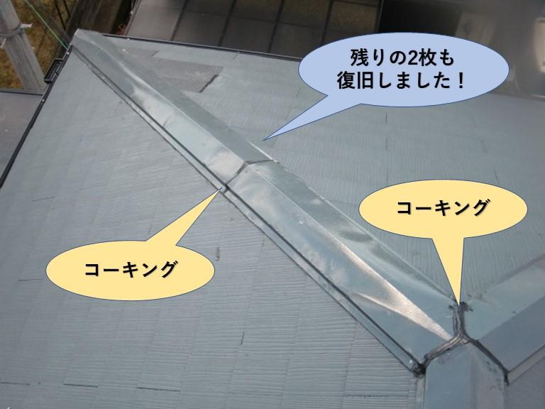 岸和田市の棟板金・残りの2枚も復旧完了