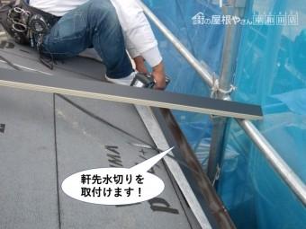 岸和田市で軒先水切りを取付けます