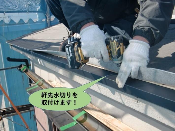 岸和田市の屋根の軒先水切りを取付けます