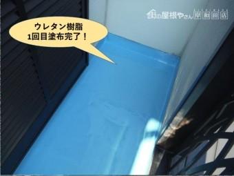 泉大津市のベランダにウレタン樹脂1回目塗布完了