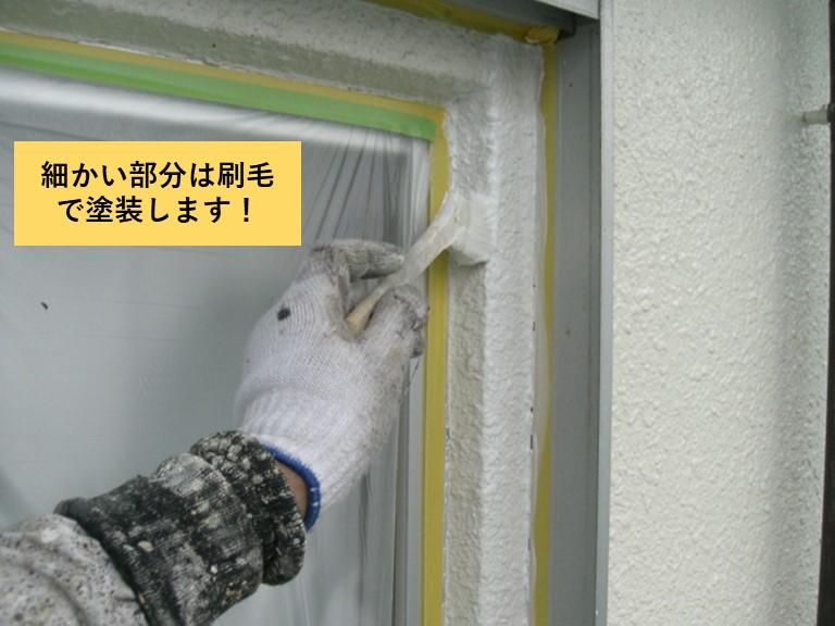 貝塚市の細かい部分は刷毛で塗装