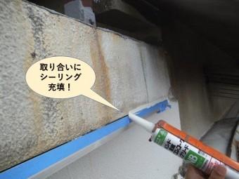泉佐野市の水切りの取り合いにシーリング充填
