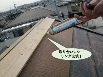 和泉市の貫板の取り合いにシーリング充填