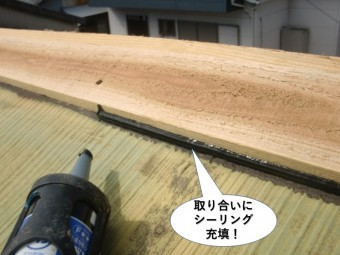 熊取町の貫板の取り合いにシーリング充填