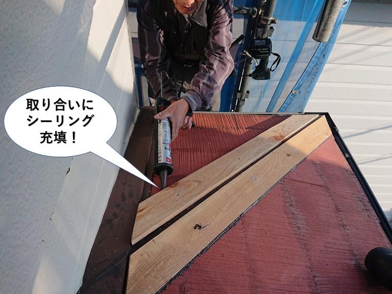 泉佐野市の貫板の取り合いにシーリング充填