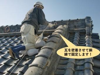 岸和田市の瓦を密着させて銅線で固定