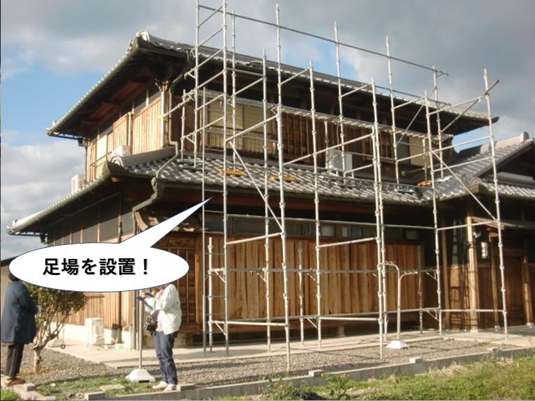 熊取町で足場を設置