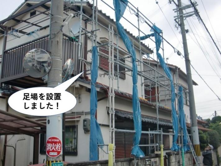 泉佐野市で足場を設置