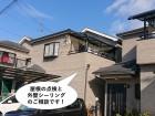 忠岡町の屋根の点検と外壁シーリングのご相談です