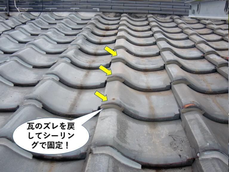 貝塚市の瓦のズレを戻してシーリングで固定