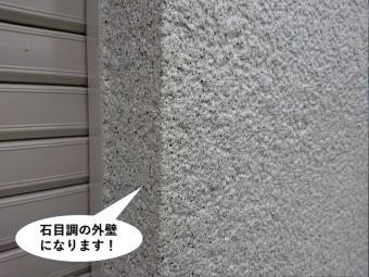 和泉市で使用した塗料が乾くと石目調の外壁になります