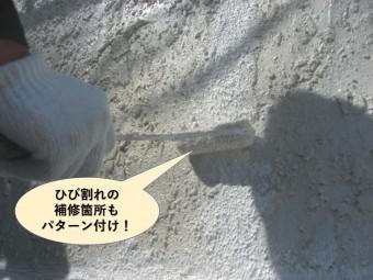 岸和田市の外壁のひび割れの補修箇所もパターン付け