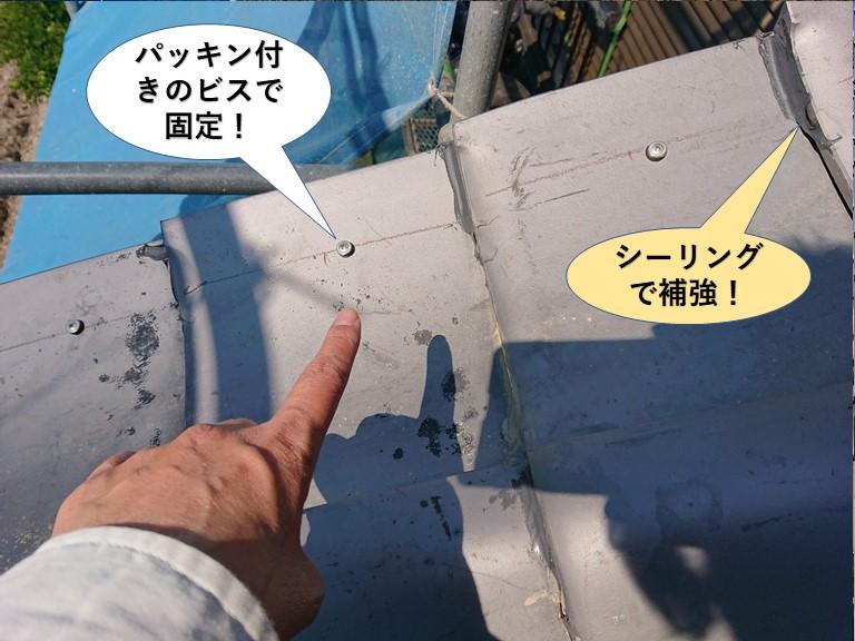 泉大津市の袖瓦をパッキン付きのビスで固定