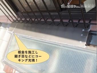 和泉市の天窓の上に板金を施工し継ぎ目などにコーキング充填
