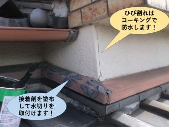 貝塚市の壁際に大きな水切りを取付けます