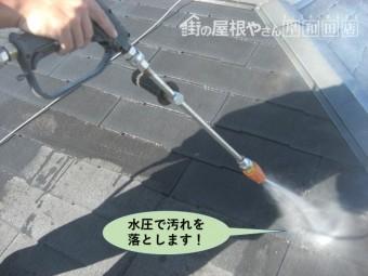 泉佐野市の屋根の汚れを水圧で汚れを落とします