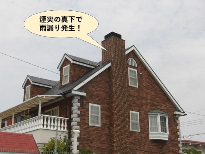 岸和田市の飾り煙突の真下で雨漏り発生!