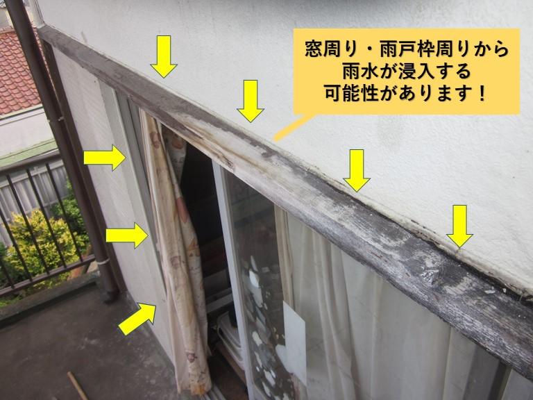 和泉市の窓周り・雨戸枠周りから雨水が浸入する可能性があります