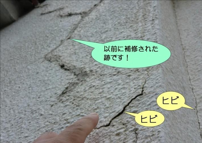 岸和田市土生町のクラック現況