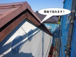 和泉市の破風板を板金で包みます