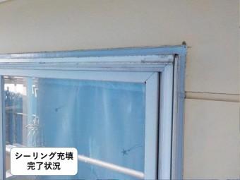阪南市の窓周りシーリング充填完了状況
