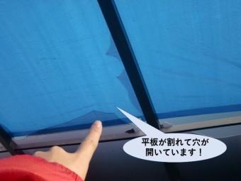 岸和田市の平板が割れて穴が開いています