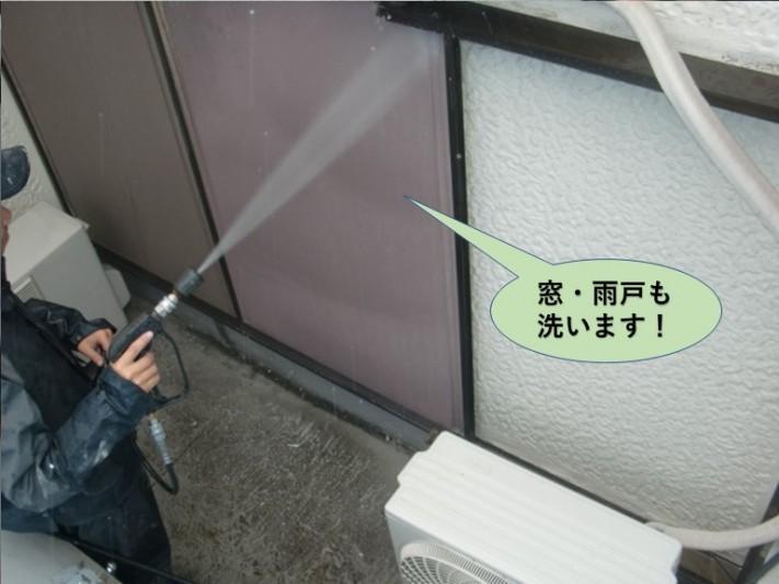 岸和田市の窓・雨戸も洗います