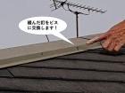 忠岡町の屋根の板金の緩んだ釘をビスに交換