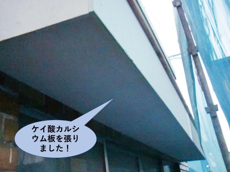 岸和田市の庇をケイ酸カルシウム板を張りました