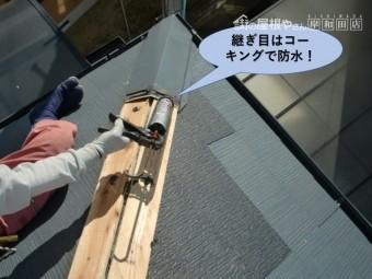 岸和田市の板金の継ぎ目はコーキングで防水