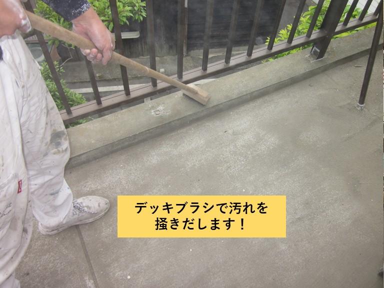 和泉市のベランダの汚れをデッキブラシで掻き出します