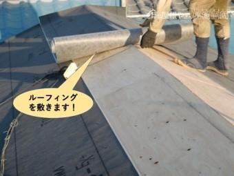 高石市の屋根にルーフィングを敷きます