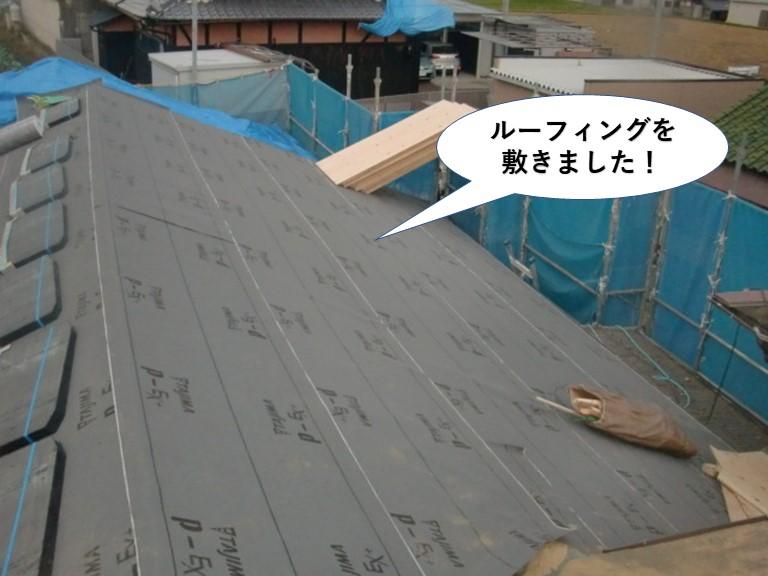 岸和田市の屋根にルーフィングを敷きます