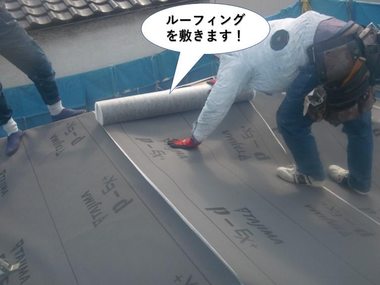 泉佐野市の屋根にルーフィングを敷きます