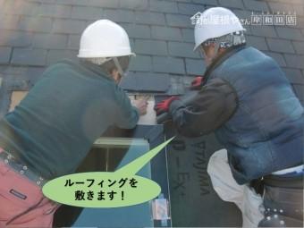 岸和田市の天窓周りにルーフィングを敷きます