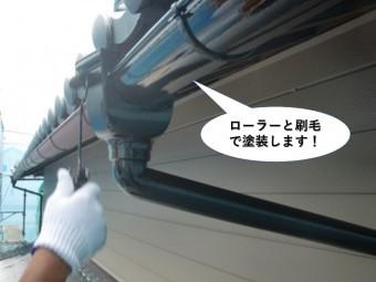岸和田市の雨樋をローラーと刷毛で塗装します