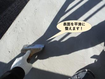 泉佐野市のベランダの表面を平滑に整えます