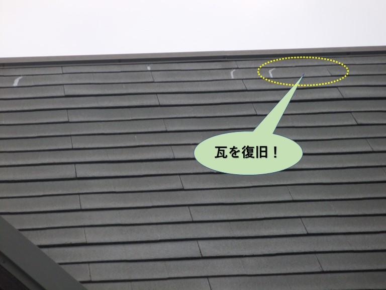 和泉市の瓦を復旧!